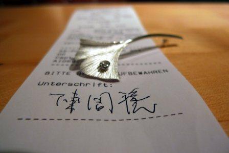 chinesische Unterschrift